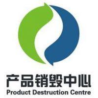 上海焚烧运动鞋,上海焚烧鞋子,上海卢湾区品牌服装销毁焚烧