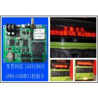 LED公交车屏控制卡 公交车尾LED显示控制卡 苓贯LGSV1301L-bus