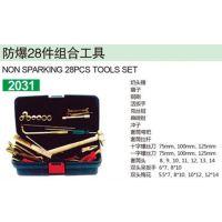 防爆工具组合套装28件套-石化安防铜质工具-常用防爆工具组套