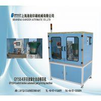 开关按键全自动移印机 GY150-K 上海港欣移印机厂家