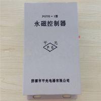 山西长治—平光PGYK-1永磁控制器