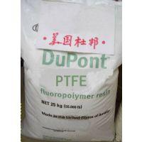 PTFE/美国杜邦/MP1300粉 高流动PTFE 耐高温280°高耐磨PTFE