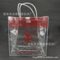 【满意包装厂】专业厂家低价定制 透明PVC袋 PVC包装袋 PVC手提袋