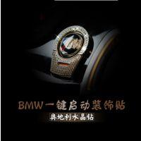 宝马3系改装 BMW新5系X1 X3 X5 X6 320li内饰专用一键启动装饰贴
