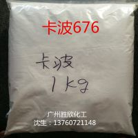 批发零售卡波676  固体酒精优质原料 美国路博润集团