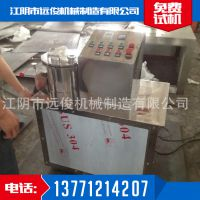 远俊机械专业生产不锈钢GHL高效湿法混合制粒机 实验室湿法混合制粒机