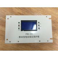 甘肃平凉—颐坤PIR-800II型馈电智能综合保护装置