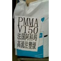 PMMA V150 法国阿科玛 注塑级 高流动 医用级