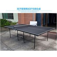 山东乒乓球桌_双子星体育用品(图)_乒乓球桌厂家直销