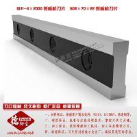 【德裕宝刀片】优质供应Q11-6X2000机械剪板机刀片 508×70×22 材质9CrSi