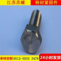 苏螺厂直销 S31803中合金型双相不锈钢 2205六角螺栓