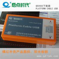 供应PLATFORM CABLE USB 增强版下载器 启点时代