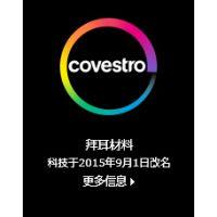 德国拜耳材料科技更名为Covestro(科思创)-德国拜耳阳光板华中区物流中心河南华科温室