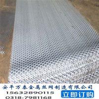 建筑水泥用钢板网 机械设备防护用钢板网 工艺品制造钢板网