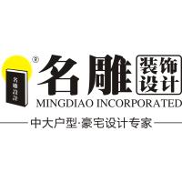 深圳市名雕装饰股份有限公司