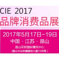 2017中国(昆山)品牌产品进口交易会-品牌消费品展