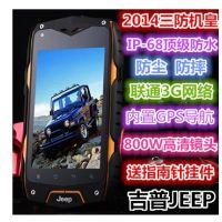 批发路虎JEEP吉普户外三防Z6四核安卓导航智能手机800W联通3G手机