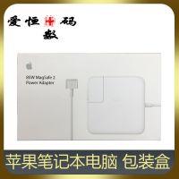 苹果45w60w85w笔记本充电器新老款T头L头包装盒原封盒展示盒批发