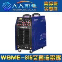 博取五金WSME-315三相交直流两用方波脉冲氩弧焊机焊铝焊机不锈钢