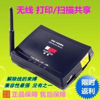 广州电脑城批发打印服务器固网HU-1608n无线WiFi多功能设备共享器