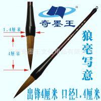 【奇墨王】狼毫写意毛笔) 奇墨王中国毛笔供应商