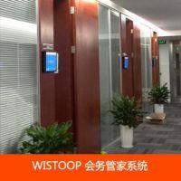 WISTOOP会议管家系统 会议室预订管理系统