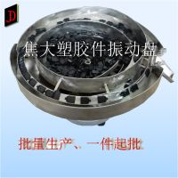 批量销售精致JD-300电阻电容振动盘
