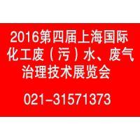 2016第四届上海国际化工废(污)水、废气治理技术展览会