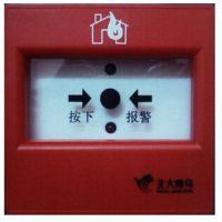 JBF-3333A消火栓按钮