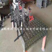 远鹏博润厂家直销铸铁1.5m*3m三维柔性焊接平台非标可订制