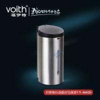 Bardon巴尔顿K-5487T同款自动感应皂液机VOITH福伊特VT-8602D方便价