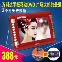 Malata/万利达 PDVD-1080高清移动DVD播放器便携式影碟机视频电视