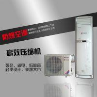 厂家直销供应 BKFR-72柜式防爆空调 3P工业柜式空调 质量