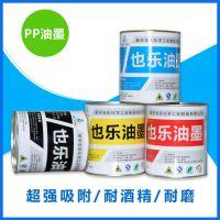 油墨 免处理PP耐水煮油墨 免处理PP油墨 PE油墨 适用于包装瓶子油墨