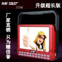 7寸先科ST66视频看戏机 插卡播放器 扩音器 正品 厂家批发