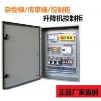 传菜电梯控制箱|杂物电梯控制柜|餐梯配电柜|升降机配电屏|简易电梯控制屏