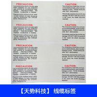 供应批发电器标签|益而益线缆标签|必选苏州天势科技|电器标签印刷