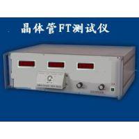 MKY3294 高频小功率晶体管Ft测试仪