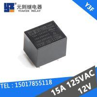 元则 JQC-3FF- 12V/T73小型电磁继电器15A家电继电器