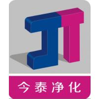 深圳市今泰净化技术有限公司