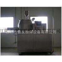 普友粉体GHL-400高效湿法混合制粒机 胶囊填充、药品冲剂制粒机