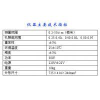 中西供平均粒度测定仪 型号:M229143/WLP208A库号:M229143