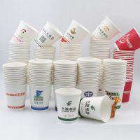纸杯一次性纸杯定做订办公广告杯定制加厚纸杯logo印刷