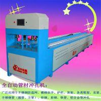 供应(在线咨询)|山东自动冲孔机|板材管材自动冲孔机