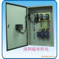 深圳超业专业生产配电箱风机水泵控制箱电表箱照明箱双电源箱