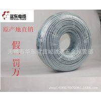 特价促销 正品远东电缆 国标包检测 BVVB2*1.5纯铜芯护套电线