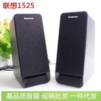 联想L1525 笔记本小音箱 电脑2.0 USB音箱 台式机音响批发
