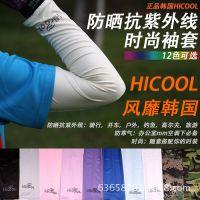户外骑行运动套袖防紫外线防晒钓鱼套袖高尔夫运动自行车袖套