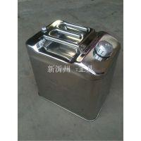加厚20升汽油桶  不锈钢汽油桶  柴油桶