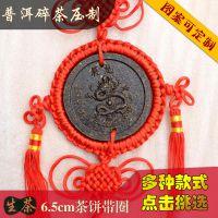 普洱茶工艺品 6.5cm茶饼带圈挂件 十二生肖 厂家自营茶雕促销定制
